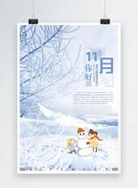 浪漫雪景11月你好海报图片