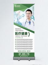 医疗健康宣传展架图片
