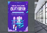 医疗健康海报图片