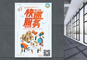 快递服务海报设计图片