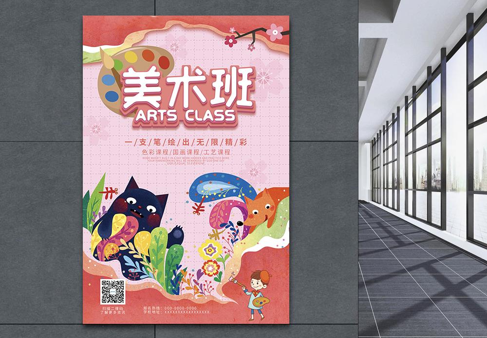 美术班培训海报图片