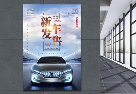 新车发售汽车上市宣传海报图片