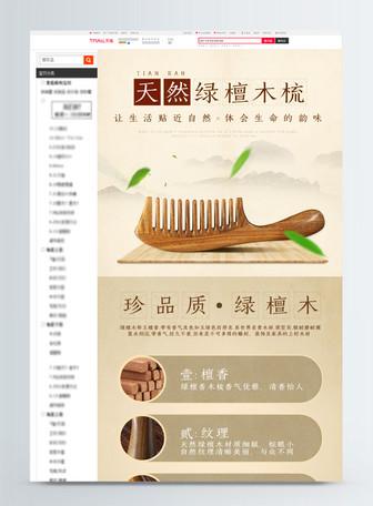 中国风绿檀木木梳淘宝详情页
