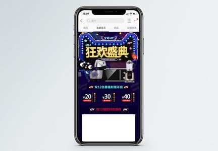 双十二家电促销狂欢盛典淘宝手机端模板图片