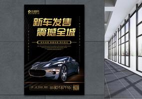 新车发售汽车宣传海报图片