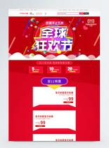 双11全球狂欢节促销淘宝首页图片