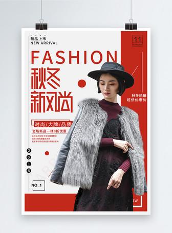 秋冬新风尚女装服装海报