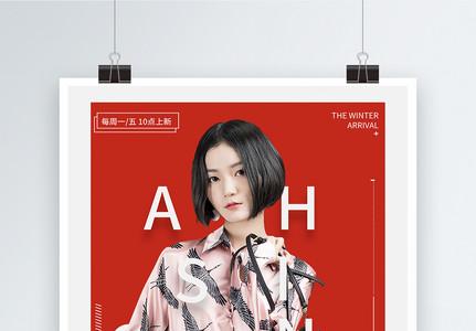秋冬新风尚服装海报图片