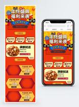 双十二年终盛典零食促销淘宝手机端模板图片