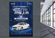 智能汽车荣耀上市宣传海报图片