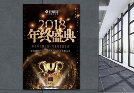 2018年终盛典晚会海报图片