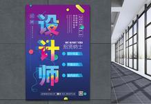 设计师校园招聘海报设计图片