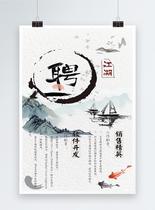 水墨创意中国风招聘海报图片