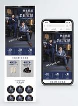 男士西装促销淘宝手机端模板图片
