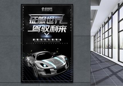 深色系汽车展销会宣传海报图片