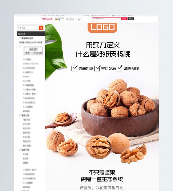 纸皮核桃促销淘宝详情页图片素材_免费下载_psd图片