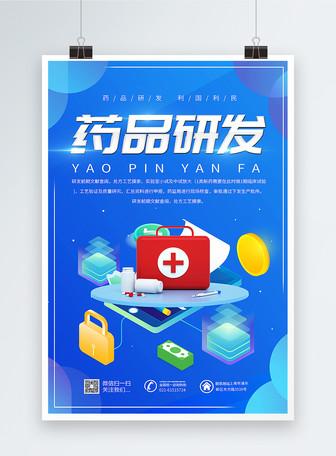 药品研发宣传海报