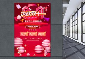 决战双十一购物节优惠促销海报图片
