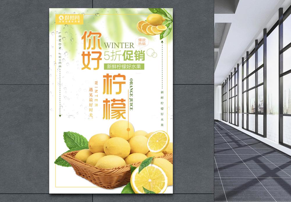 柠檬水果促销海报图片