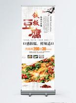 铁板豆腐美食宣传x展架图片