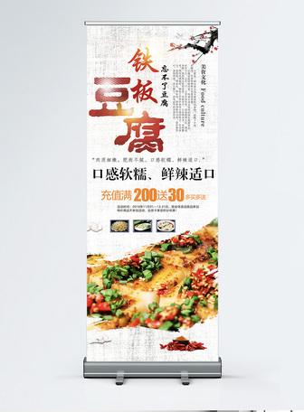 铁板豆腐美食宣传x展架