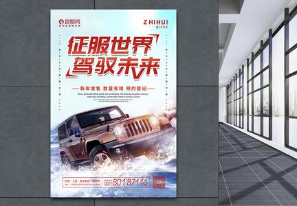 红色越野车展销会宣传海报图片