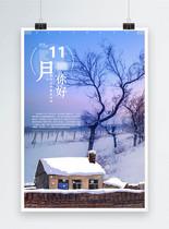 唯美大气你好11月雪景海报图片