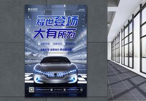 耀世登场新车发布宣传海报图片