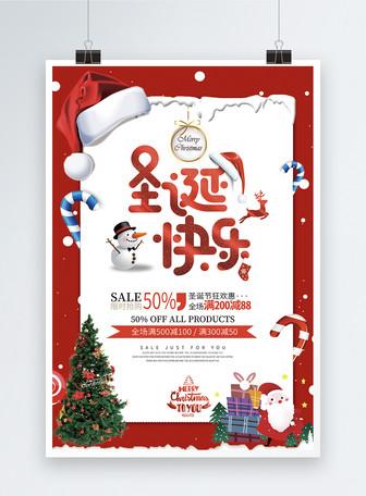 红色喜庆圣诞节快乐节日海报
