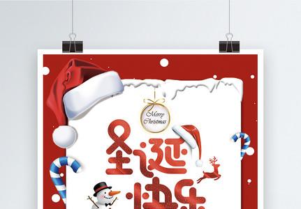 红色喜庆圣诞节快乐节日海报图片