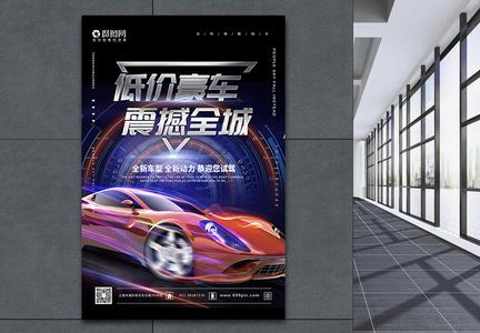 深色系豪车发布会宣传海报图片