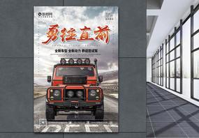 越野车发售宣传海报图片