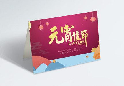 元宵节红紫色贺卡图片