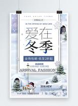 爱在冬季初冬唯美促销海报图片