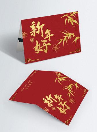 红色华丽新年好贺卡