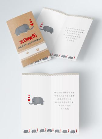 牛皮纸卡通大象生日贺卡