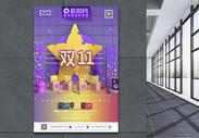 双11钜惠全城促销海报图片