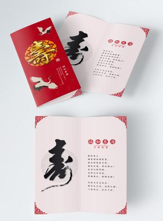 红色祝寿生日贺卡
