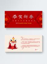 红色恭贺新春贺卡图片