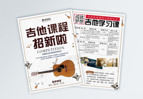 吉他培训宣传单图片