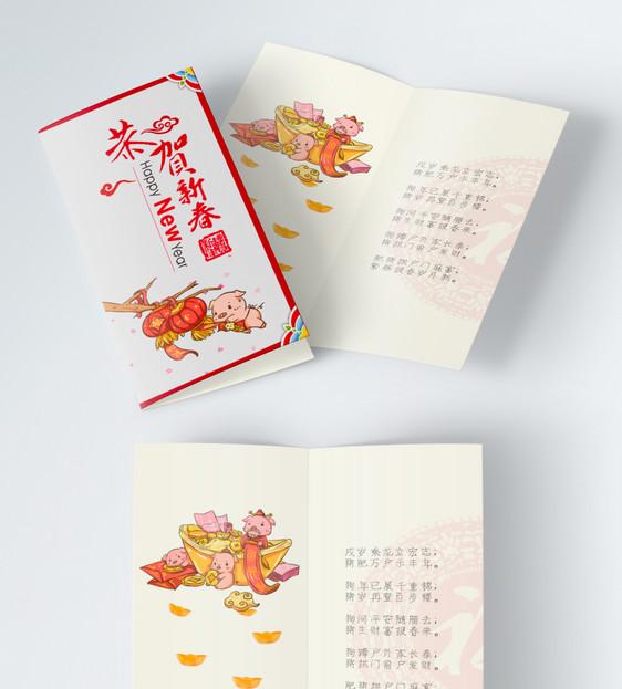 春节恭贺新春猪年贺卡