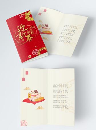 红色华丽迎新春贺卡