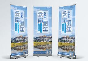 云南丽江旅游X展架图片