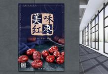 美味红枣海报设计图片
