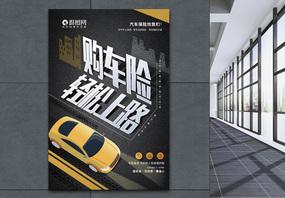 汽车保险海报图片