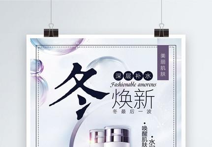 冬季护肤化妆品海报图片