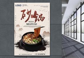 砂锅美食宣传海报图片