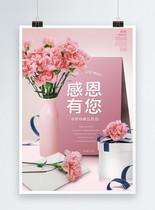 粉色感恩节海报图片