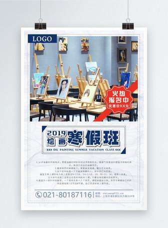2019寒假绘画班招生海报