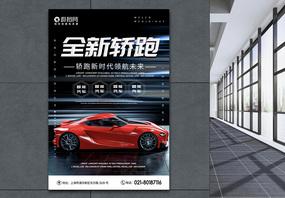 全新轿跑汽车宣传海报图片